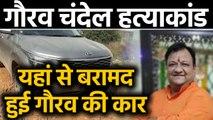 Gaurav Chandel हत्याकांड: UP Police को मिली बड़ी सफलता, Ghaziabad से बरामद की कार | वनइंडिया हिंदी
