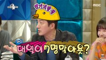 [HOT] a talkative Jung Joon-ho, 라디오스타 20200115
