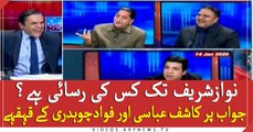 Who has access to Nawaz Sharif? Kashif Abbasi and Fawad Chaudhry laughed at the answer