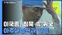 이국종, 침묵 속 귀국...최근 헬기 소음 민원·병실 부족 갈등 / YTN