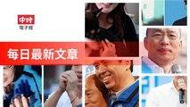 ChinaTimes-copy1-ChinaTimes-copy1FeedParser-2020/01/16-05:15