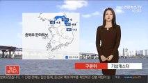[날씨] 나흘째 한파주의보…동해안 건조특보 강화