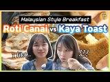 Korean sister compared two representative Malaysian breakfast menu!  [Adik Korea di Malaysia EP04]