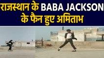 Jodhpur के Michael Jackson के Video को Amitabh Bachchan ने किया रीट्वीट | वनइंडिया हिंदी