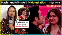 Kashmera Shah SHOCKING REACTION Aarti Singh's Childhood HARRASMENT Incident | Bigg Boss 13
