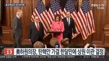 트럼프 탄핵안 美상원 이관…내주 화요일 심리 개시
