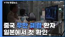中 우한 폐렴 환자 日에서 첫 확인...공항 검역 무사 통과 / YTN