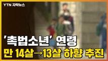 [자막뉴스] '촉법소년' 연령, 만 14살→13살 하향 추진 / YTN