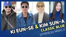 [Showbiz Korea] Ki Eun-se(기은세) & Kim Sun-a(김선아)! Celebrities' Classic Blue Fashion