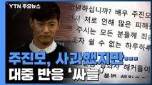 """주진모 """"문자 속 여성들에게 죄송""""...대중 반응 '싸늘' / YTN"""