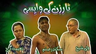 Best Comedy Of Sikandar Sanam,Wali Shaikh And Naeema Garaj - Tarzan Ki Wapsi - Comedy Scene