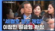 '세월호 보도 개입' 이정현 벌금형 확정...'방송 독립 침해' 첫 유죄 / YTN
