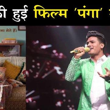 Sunny Indian Idol 11 - Panga - Shankar Mahadevan - Kangana Ranaut - Neha Kakkar - Vishal Dadlani