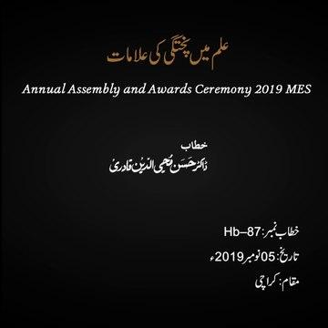 Ilm Main Pukhtagi Ki Alamat | Dr Hassan Mohi-ud-Din Qadri