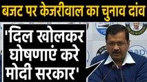 Delhi Election 2020: Arvind Kejriwal बोले-Budget में Delhi के लिए दिल खोले Modi सरकार|वनइंडिया हिंदी