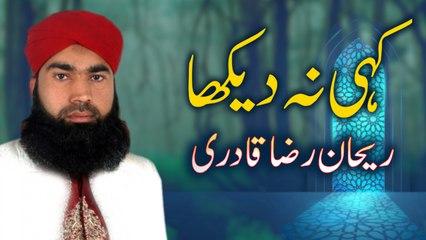 Rehan Raza Qadri New Naat - Kahi Na Dekha - New Naat, Humd, Kalaam 1441/2020