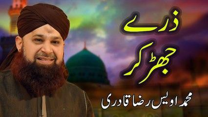 Owais Raza Qadri New Naat - Zarre Jhar Kar - New Naat, Humd, Kalaam 1441/2020