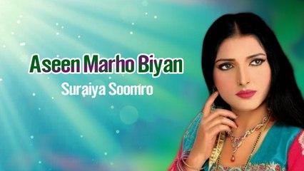 Suraiya Soomro New Sindhi Song - Aseen Marho Biyan Ja - Sindhi Hit Songs