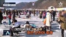 [김진이 간다]눈밭 대신 눈물…입춘 지나서도 겨울축제