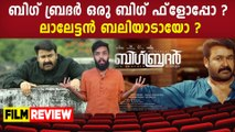 Big Brother Movie Review | Mohanlal | Siddique | FilmiBeat Malayalam