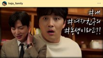 [Love With Flaws] EP.31,Min Woo Hyuk Becomes Facts, 하자있는 인간들 20200116