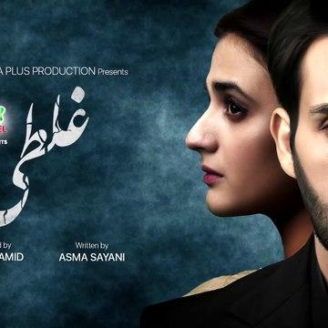 Ghalati Episode 6 | Teaser | Presented by Ariel - ARY Digital Drama
