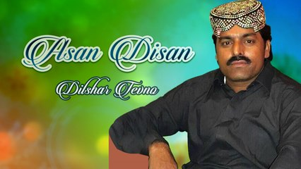 Dilshar Tevno New Sindhi Song - Asan Disan Lai - Sindhi Hit Songs