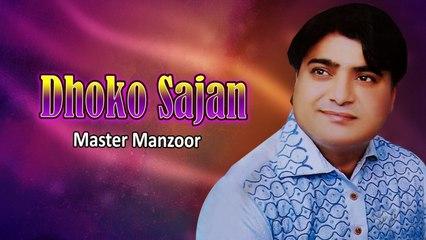 Master Manzoor New Sindhi Song - Dhoko Sajan Jo - Sindhi Hit Songs