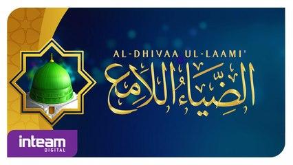Almawlid & Inteam - Al-Dhiyaa Ul-Laami' الضياء اللامع