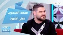 """محمد المجذوب يغني لـ""""علي صابر"""" و""""فيروز"""""""