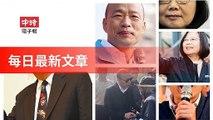 ChinaTimes-copy1-ChinaTimes-copy1FeedParser-2020/01/17-03:16