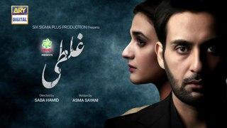 Ghalati Episode 5  Presented by Ariel  ARY Digital Drama  16th Jan 2020