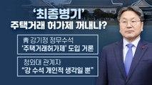 주택거래허가제 '후폭풍'...집값 잡기 카드는? / YTN