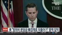 """美 """"방위비 분담금 韓경제로 되돌아가"""" 증액 압박"""