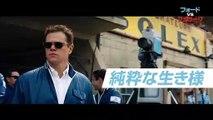 映画『フォードvsフェラーリ』特別CM【激オシ】編 大ヒット上映中《アカデミー賞ノミネート》