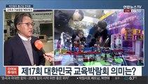 [출근길 인터뷰] 대한민국 교육박람회…에듀테크·선진 교육시스템 소개