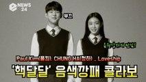 Paul Kim(폴킴)XCHUNG HA(청하), 'Loveship(러브쉽)' '핵달달 미친 콜라보'