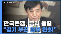 """한국은행, 금리 동결...""""경기 부진 일부 완화"""" / YTN"""