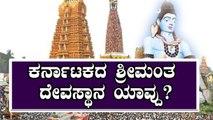 Richest temple in Karnataka : ಒಂದು ವರ್ಷಕ್ಕೆ 100 ಕೋಟಿ ಆದಾಯ ಇರೋ ದೇವಾಲಯ ಯಾವ್ದು? | Boldsky Kannada