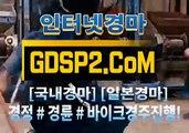 온라인경마사이트 GDSP2 ,C0m § 스크린경마