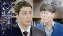 [Badlove] ep.35 in search of witnesses, 나쁜사랑 20200117
