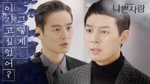 [Badlove] ep.35 A man who learned the whole truth., 나쁜사랑 20200117