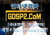 온라인경마사이트 GDSP2 . 컴 § 스크린경마
