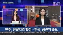 민주, 전략지역 확정…한국, 공관위 속도