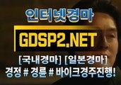 인터넷경마사이트추천 ꒰ GDSP 2 . NET ꒷