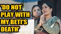 Nirbhaya's mother begs PM Modi to speed up execution of convicts| OneIndia News