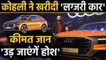 Audi launches Q8 in India: Virat Kohli becomes the first owner of Audi Q8 Luxury SUV |वनइंडिया हिंदी