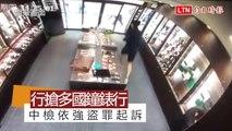 「台版陳同佳」行搶多國鐘錶行 中檢依強盜罪起訴