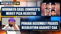 Nirbhaya Case: President rejects convict's mercy plea, Nirbhaya's mother appeals to PM Modi|Oneindia