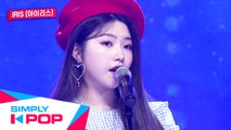 [Simply K-Pop] Simply's Spotlight IRIS(아이리스)  - Truer(지금이라도) + LOVE GAME